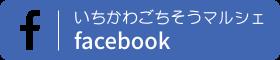 いちかわごちそうマルシェ facebook